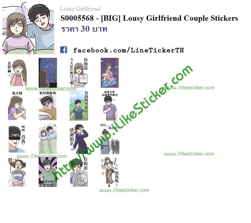 [BIG] Lousy Girlfriend Couple Stickers