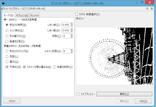 Inkscapeビットマップのトレース