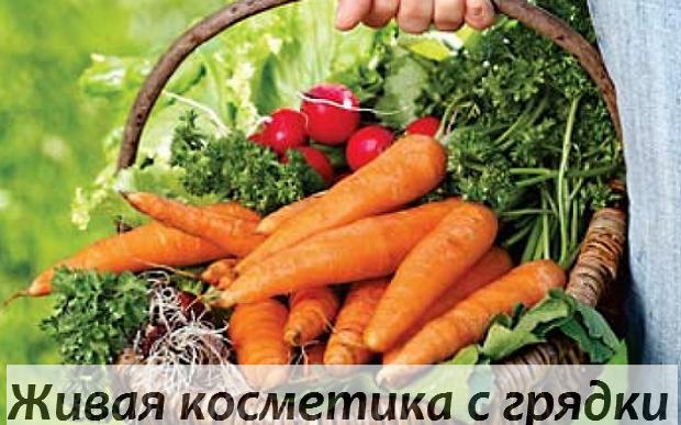 Овощи для домашней косметики
