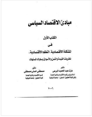 كتاب مبادئ الاقتصاد السياسى فى المشكلة الاقتصادية PDF