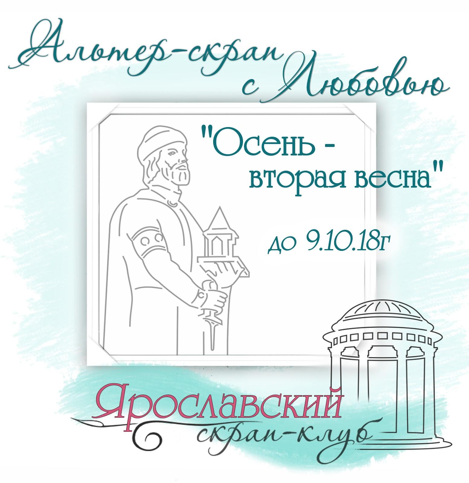 """""""Осень - вторая весна"""" до 09.10.2018"""