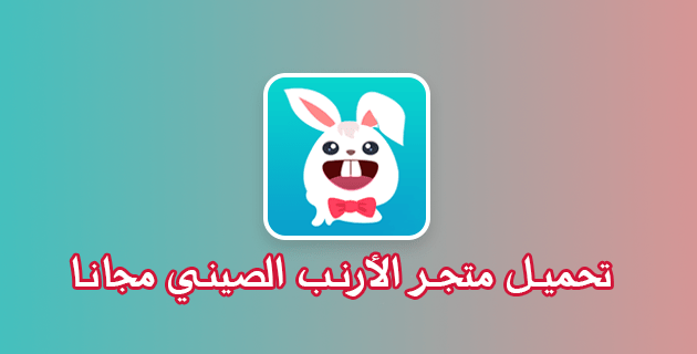تحميل متجر الأرنب الصيني للأندرويد TutuApp Apk لتنزيل تطبيقات البلس والألعاب المهكره مجانا بدون روت