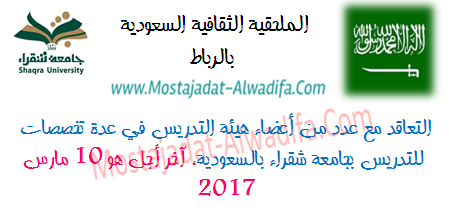 الملحقية الثقافية السعودية بالرباط التعاقد مع عدد من أعضاء هيئة التدريس في عدة تخصصات للتدريس بجامعة شقراء بالسعودية، آخر أجل هو 10 مارس 2017