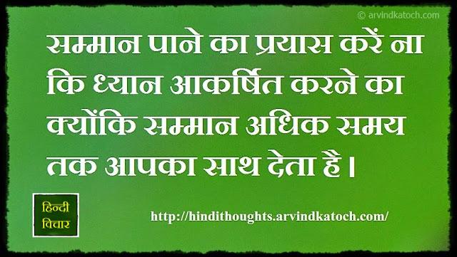 Seek, Respect, Attention, lasts, longer, Hindi Thought, सम्मान, प्रयास, आकर्षित,