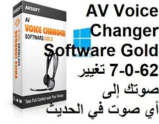 AV Voice Changer Software Gold 7-0-62 تغيير صوتك إلى أي صوت في الحديث