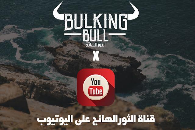 قناة الثورالهائج - BulkingBull على اليوتيوب!