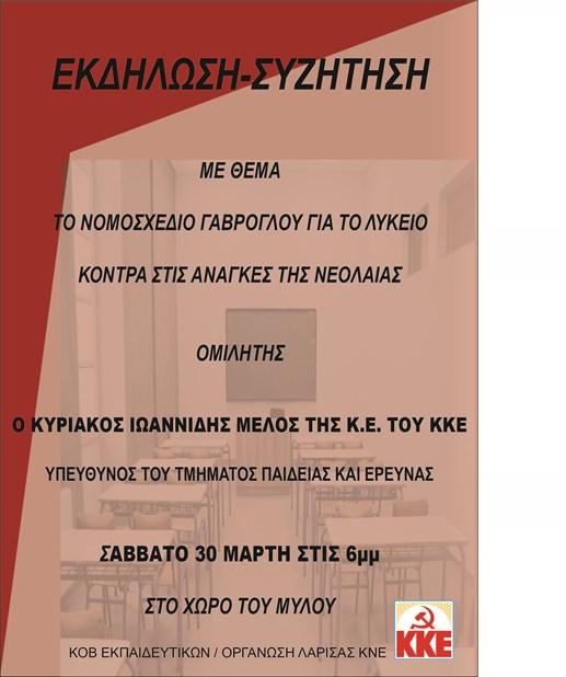 Εκδήλωση για το νομοσχέδιο Γαβρόγλου από την ΚΝΕ στη Λάρισα
