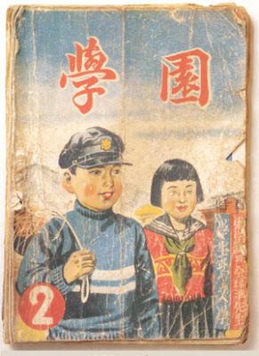 1950년대의 잡지-'학원