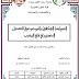الضوابط الشكلية والموضوعية للتعديل الدستوري في المغرب، رسالة ماستر، إعداد الطالب محمد بوعزة pdf