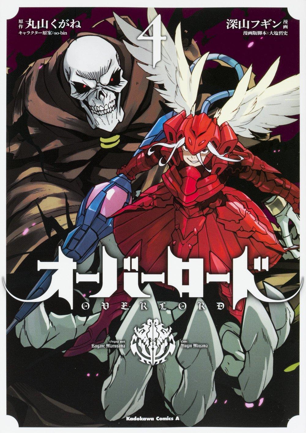 漫画の感想 オーバーロード 第4巻 角川コミックス エース