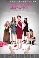 Очень плохие девчонки фильм 2017