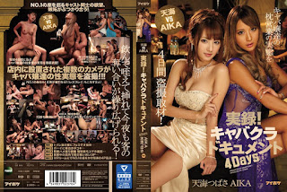IPZ-713 Amami VS AIKA Based!Four Days Voyeur Interview The Actual Situation Of Cabaret Document 4Days Hostesses Our Pillow Sales! Tsubasa Amami AIKA