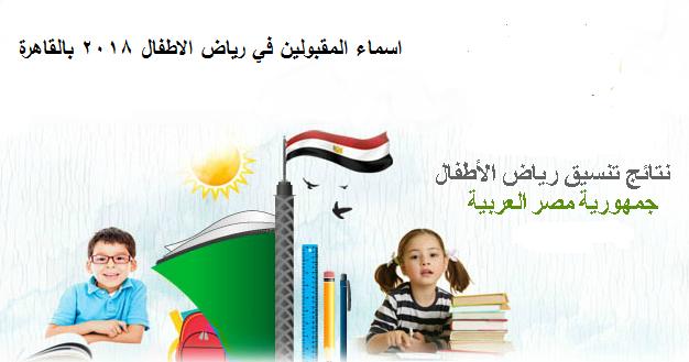 اسماء المقبولين في تنسيق رياض الاطفال 2018 بالقاهرة