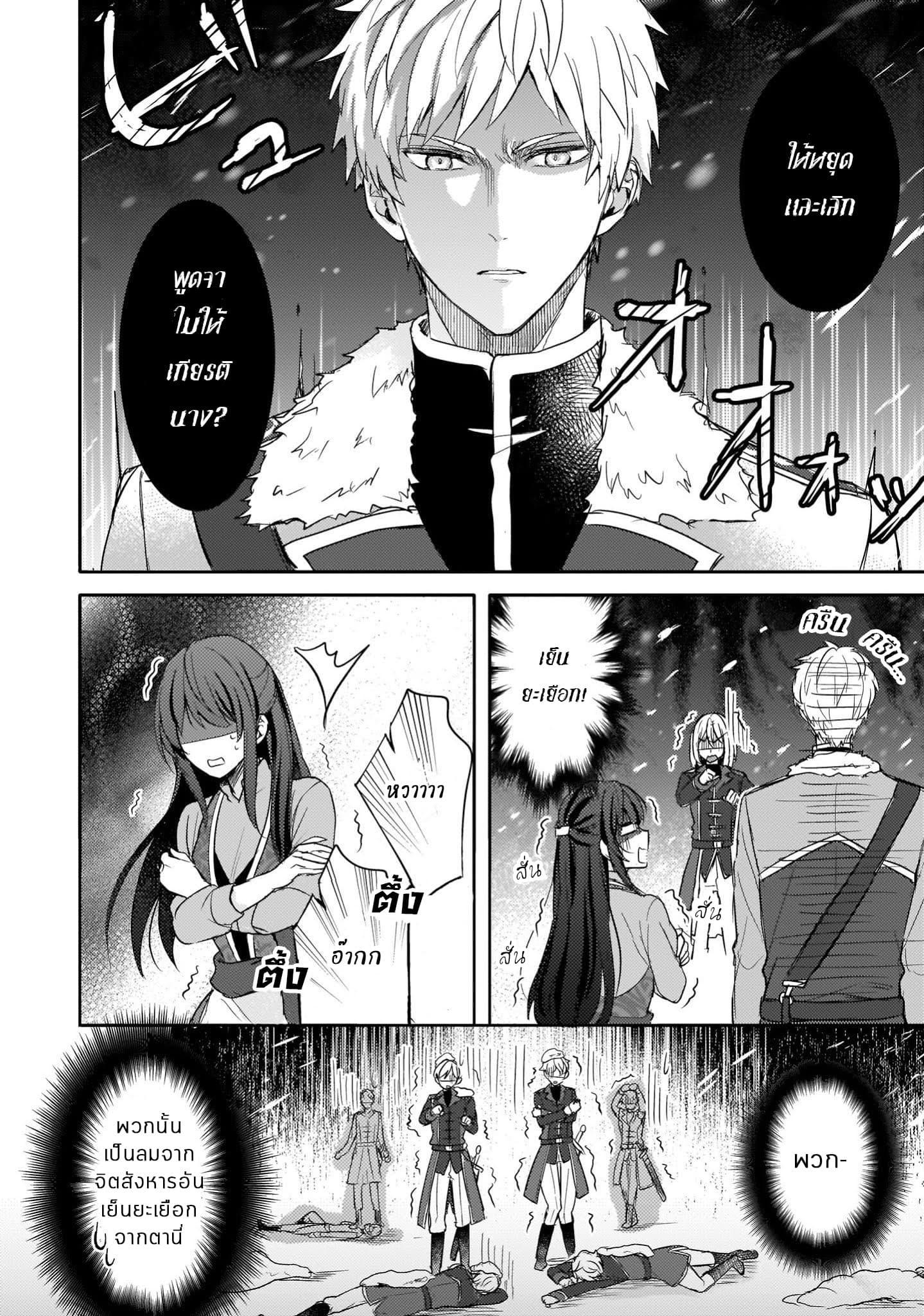 อ่านการ์ตูน Skill Daidokoro Shoukan wa Sugoi! Isekai de Gohan Tsukutte Point Tamemasu ตอนที่ 3 หน้าที่ 18