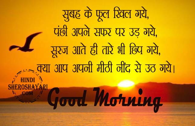 Subah Ke Phool Khil Gaye Good Morning Quotes in Hindi