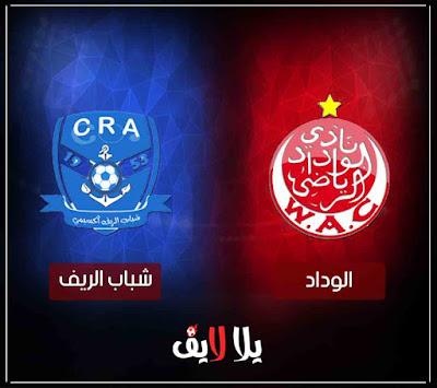 مشاهدة مباراة الوداد وشباب الريف فى الدورى المغربي اليوم بث مباشر