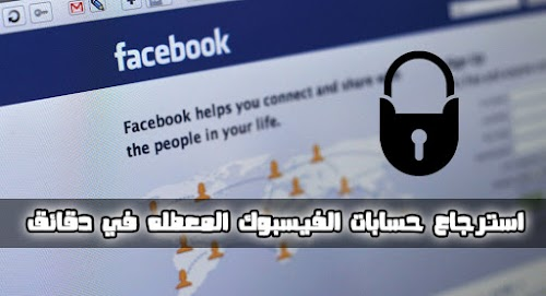 طريقة جديدة استرجاع حسابات الفيس بوك المعطل في دقائق