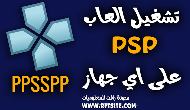 تحميل محاكي PPSSPP الرهيب على الكمبيوتر والاندرويد