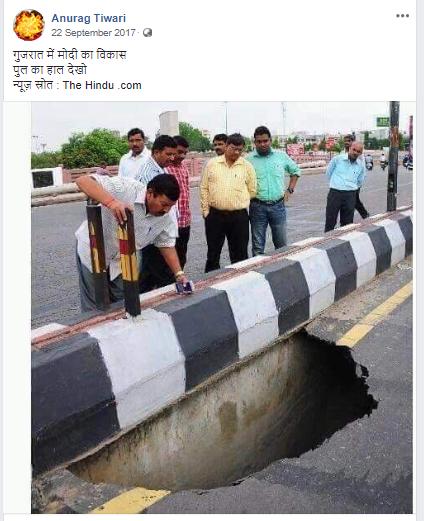 AAP और BJP को बदनाम करने वाली धंसे हुए पुल की नकली खबर का सच