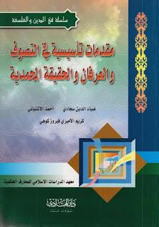 مقدمات تأسيسية في التصوف والعرفان والحقيقة المحمدية ـ مجموعة مؤلفين