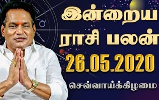 Raasi Palan 26-05-2020 Rajayogam Tv Horoscope