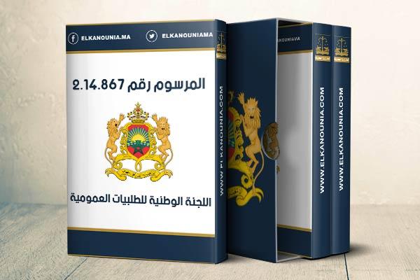 مرسوم رقم 2.14.867 يتعلق باللجنة الوطنية للطلبيات العمومية PDF