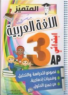 كتاب المتميز في اللغة العربية للسنة الثالثة ابتدائي PDF