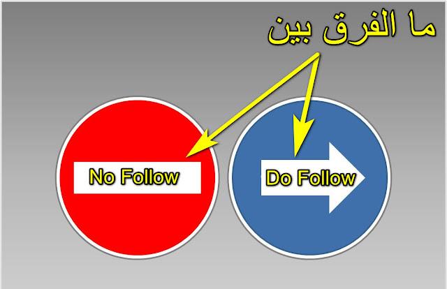 ما الفرق بين Do Follow و No Follow