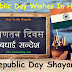Republic Day Wishes In Hindi और Republic Day Shayari In Hindi