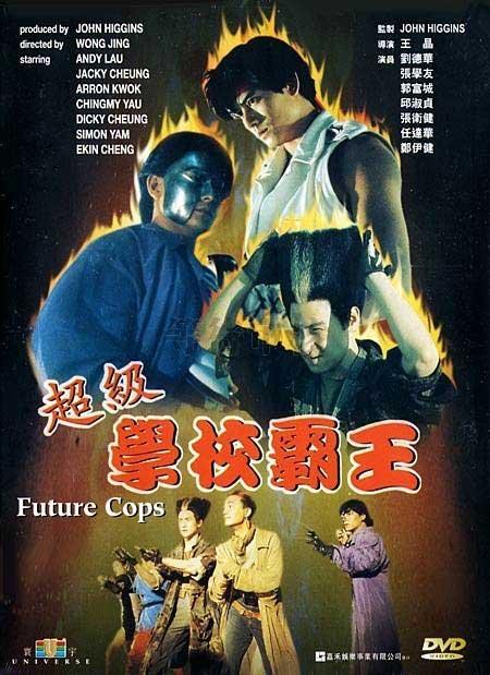 Future Cops (1993) DVDRip Subtitle Indonesia