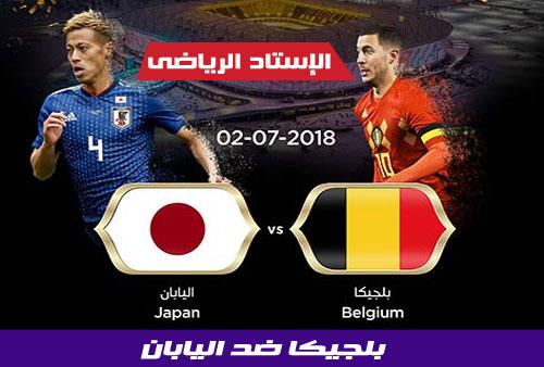 مباراة بلجيكا واليابان