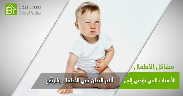 آلام البطن في الأطفال والرضّع