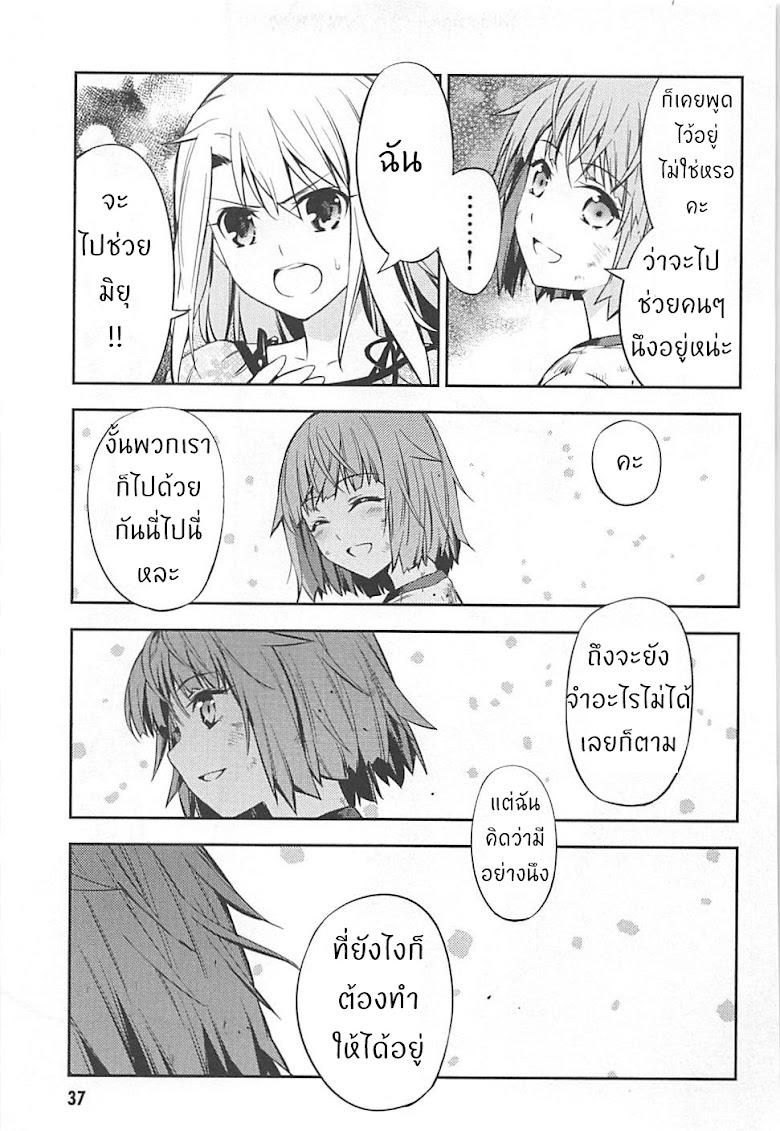 Fate/Kaleid Liner Prisma Illya Drei! - หน้า 34