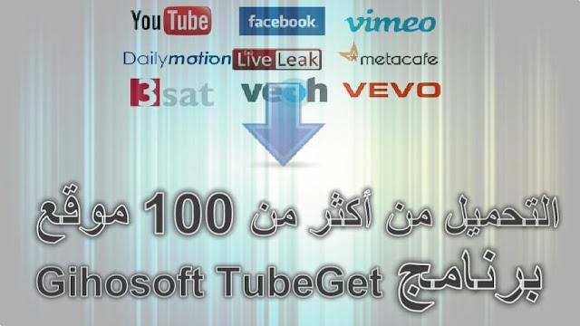 تحميل وشرح Gihosoft TubeGet كامل تحميل الفيديو من أكثر من 100 موقع