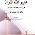 تحميل كتاب ميراث المرأة في الشريعة الاسلامية والقوانين المقارنة الدكتور قيس عبدالوهاب الحيالي pdf