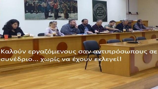 Φθιώτιδα: Καλούν εργαζόμενους σαν αντιπρόσωπους σε συνέδριο... χωρίς να έχουν εκλεγεί!