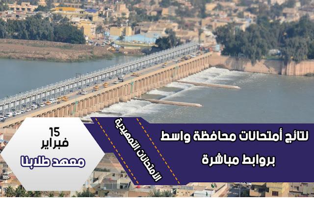 مديرية محافظة واسط تعلن نتائج التمهيدية للصف السادس الابتدائي 2017