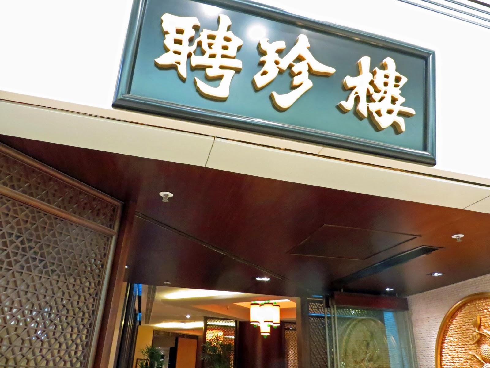 Paul Li Blog: 聘珍樓 - 鑽石山荷里活廣場 Heichinrou 點心 Dim Sum