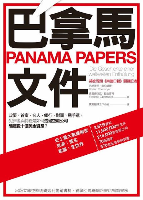 巴拿馬文件 台灣