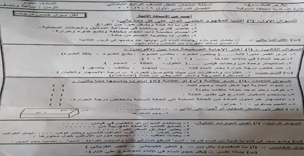 امتحان علوم للصف الرابع الابتدائى ترم أول محافظة الفيوم 2020