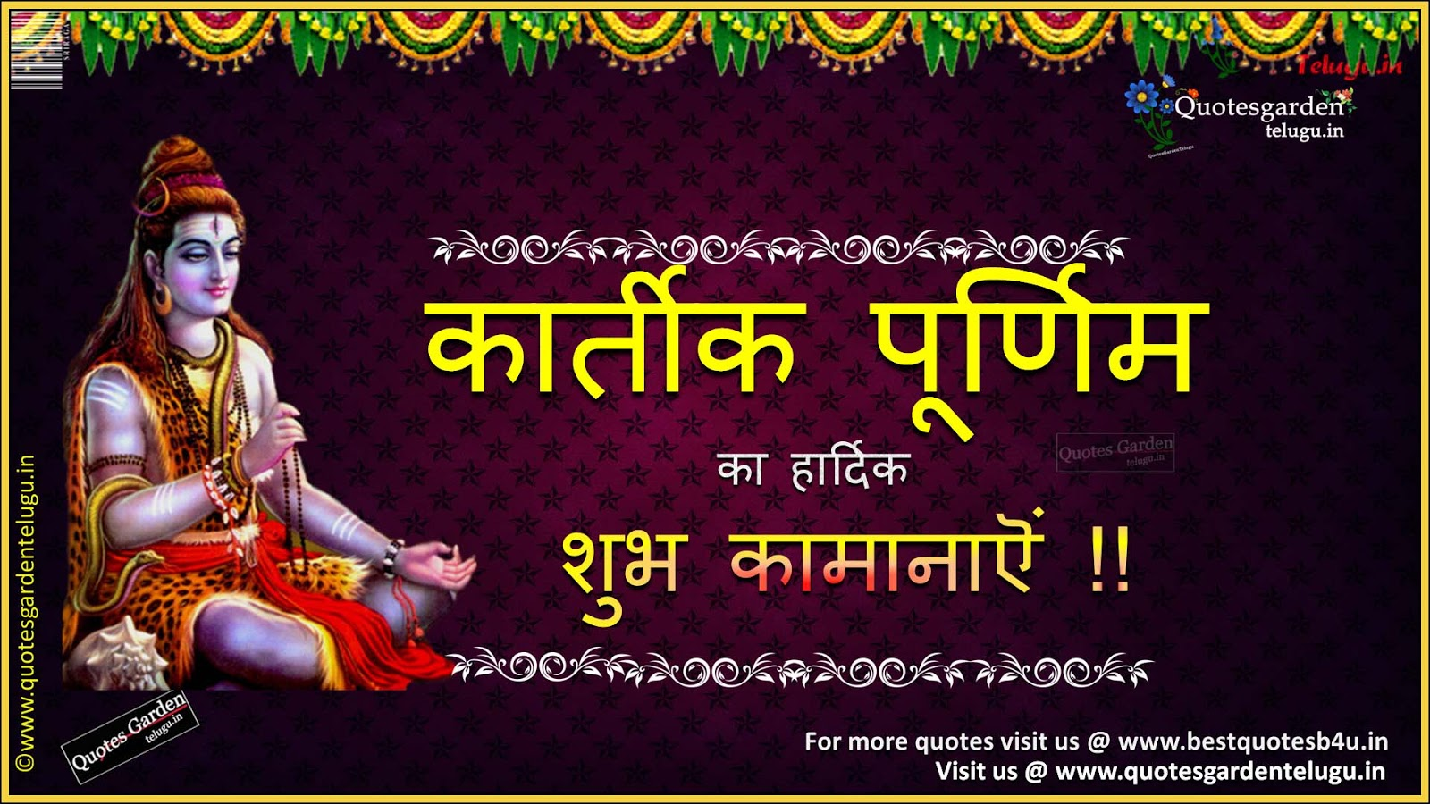 Beautiful Wallpapers With Quotes In Hindi Karthika Purnima Greetings Wallpapers In Hindi Quotes