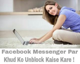Facebook-messenger-par-khud-ko-ublock-karne-ka-tarika