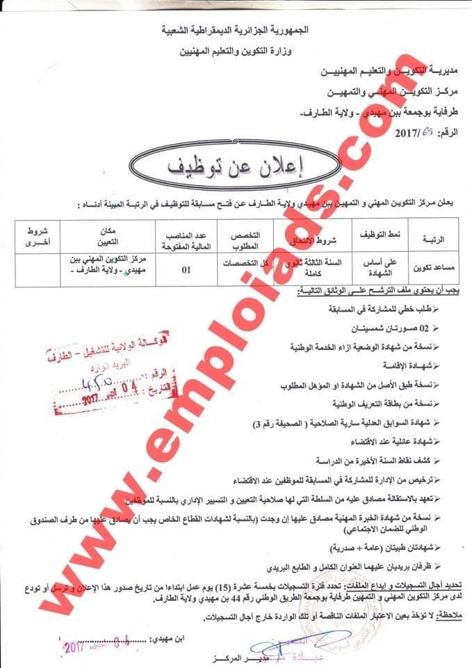اعلان توظيف بمركز التكوين المهني والتمهين ولاية الطارف اكتوبر 2017
