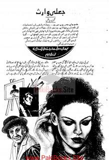 Jaali Waris Novel By Tanveer Riaz
