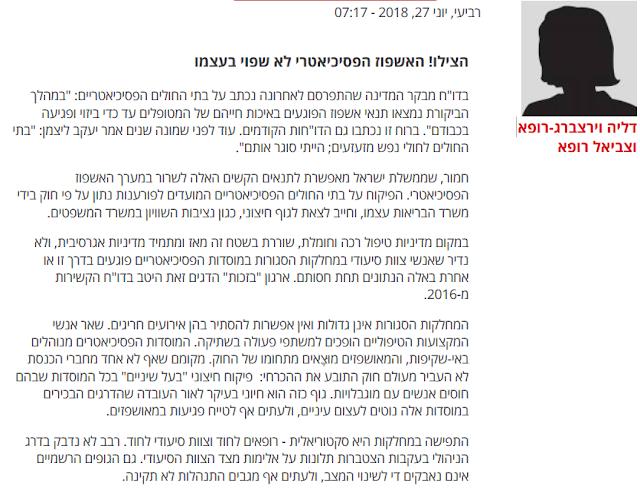 הצילו! האשפוז הפסיכיאטרי לא שפוי בעצמו , דליה וירצברג-רופא וצביאל רופא , 27.06.2018 , ישראל היום