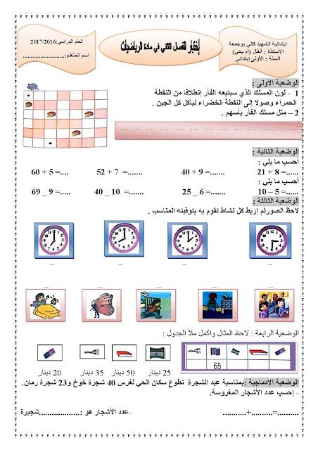 نماذج اختبارات السنة الاولى ابتدائي الجيل الثاني