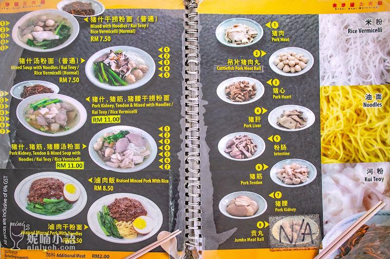 【沙巴亞庇美食】金沙園生肉麵 Kedai Kopi Melanian。沙巴獨有特色小吃