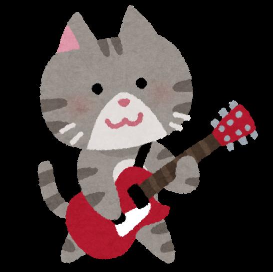 ネコのギタリストのイラスト かわいいフリー素材集 いらすとや