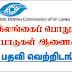 Public Utilities Commission of Sri Lanka - VACANCIES