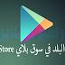 كيفية تغيير البلد في سوق بلاي Play Store